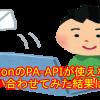 AmazonのPA-APIが使えない!問い合わせてみた結果は? | こんぷれ