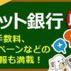 【auじぶん銀行の金利・手数料・メリットは?】auと三菱UFJ銀行の共同出資でできた