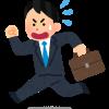 【フリーランス】会社を辞める時にやったこと〜在籍時にやったこと〜