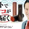 印鑑の通販No.1【ハンコヤドットコム®】公式|印鑑・はんこ年42万件出荷