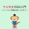 Gitを使ったバージョン管理|サル先生のGit入門【プロジェクト管理ツールBacklog】